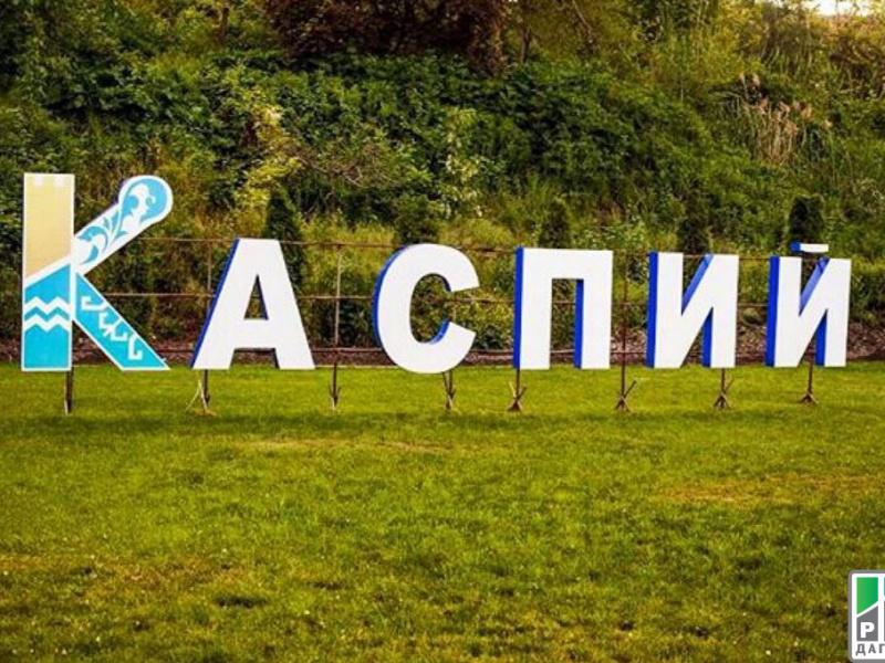 В Дагестане пройдет международный молодежный образовательный форум «Каспий-2017»