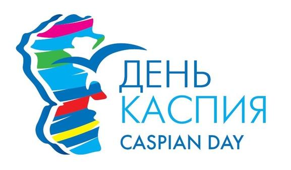 12 августа страны региона будут праздновать День Каспия