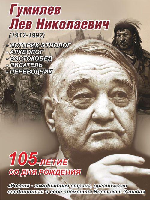 Историческое и геополитическое наследие Льва Гумилева