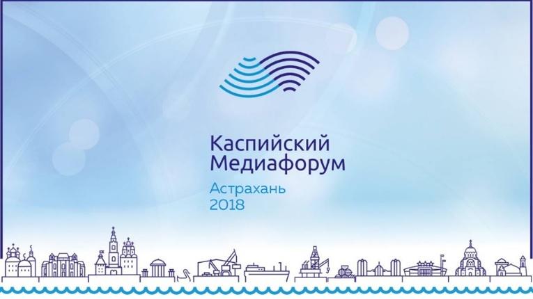 В Астрахани в сентябре в четвёртый раз состоится Каспийский медиафорум