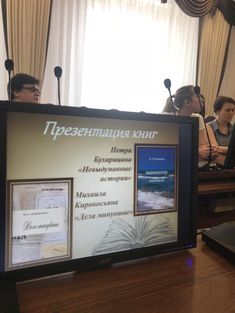 В библиотеке имени Н. К. Крупской презентовали книги астраханских учёных