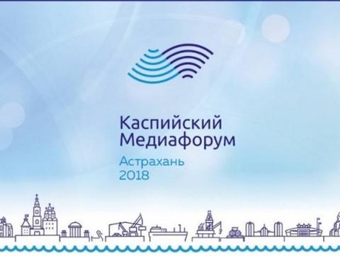 Начались первые мероприятия Каспийского медиафорума — 2018