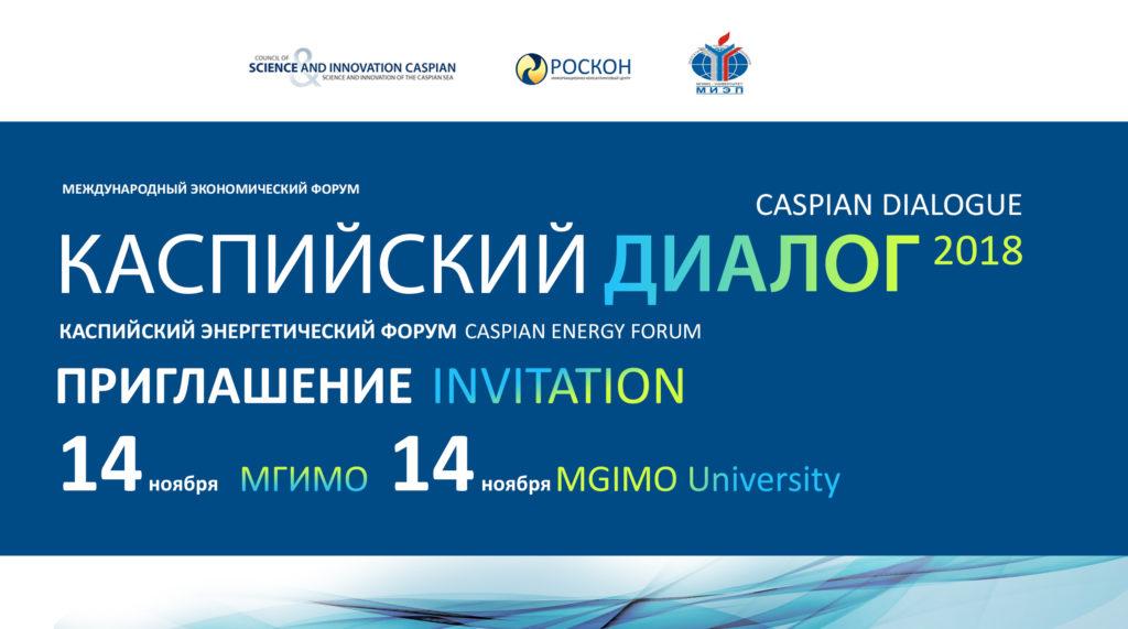 В Москве состоится «Каспийский диалог, 2018»