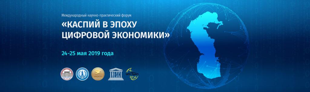 В Астрахани прошёл международный научно-практический форум «Каспий в эпоху цифровой экономики»