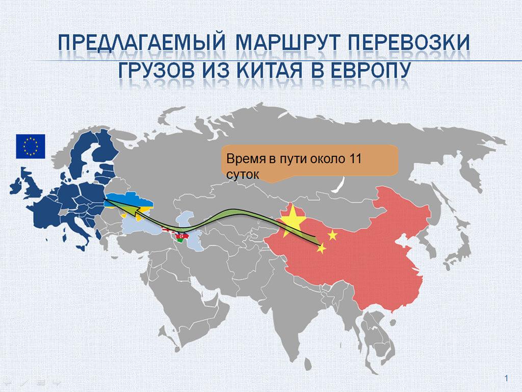 Украина, Грузия и Азербайджан запустят железнодорожный маршрут из Китая в Европу