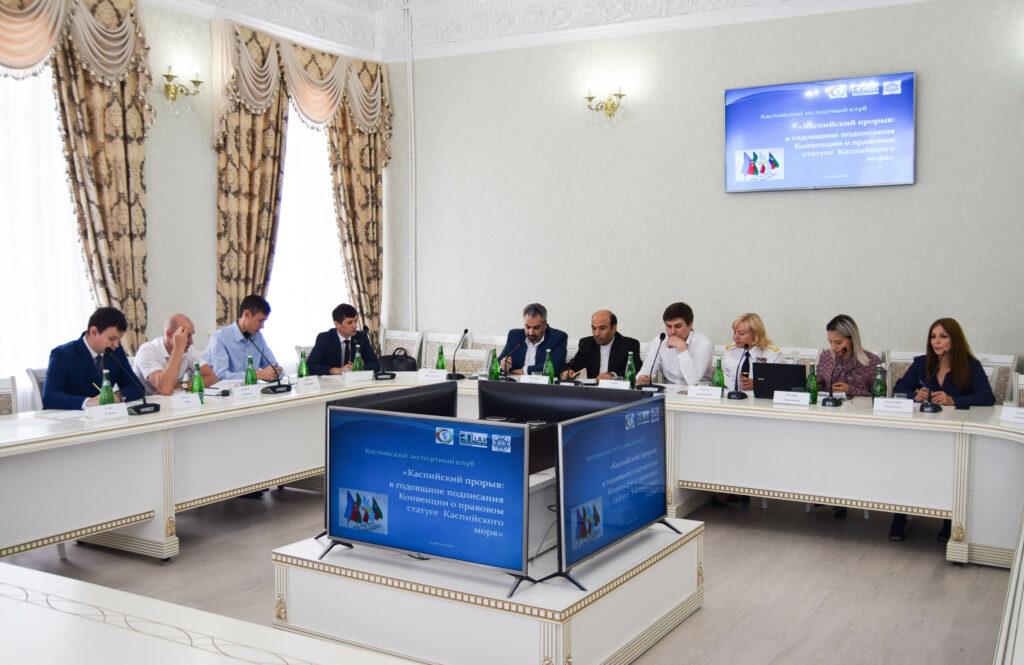 В Астрахани проведено очередное заседание Каспийского экспертного клуба