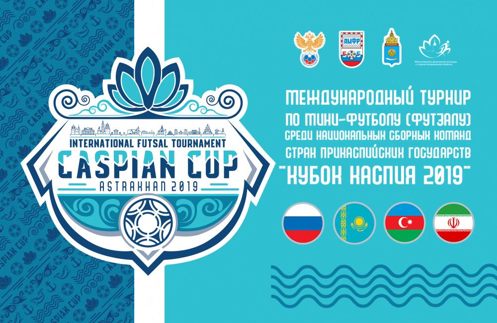 «Каспийская спортивная дипломатия» в действии