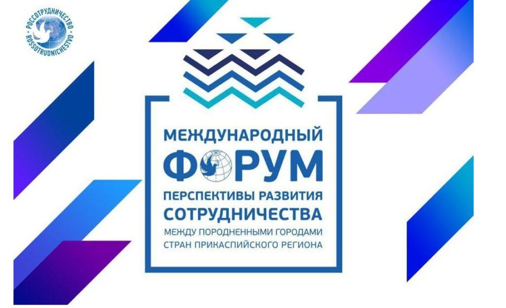 Международный форум породнённых городов стран Прикаспийского региона пройдет в Астрахани