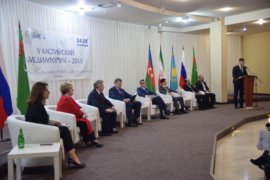 В Астрахани открыли  V Каспийский медиафорум