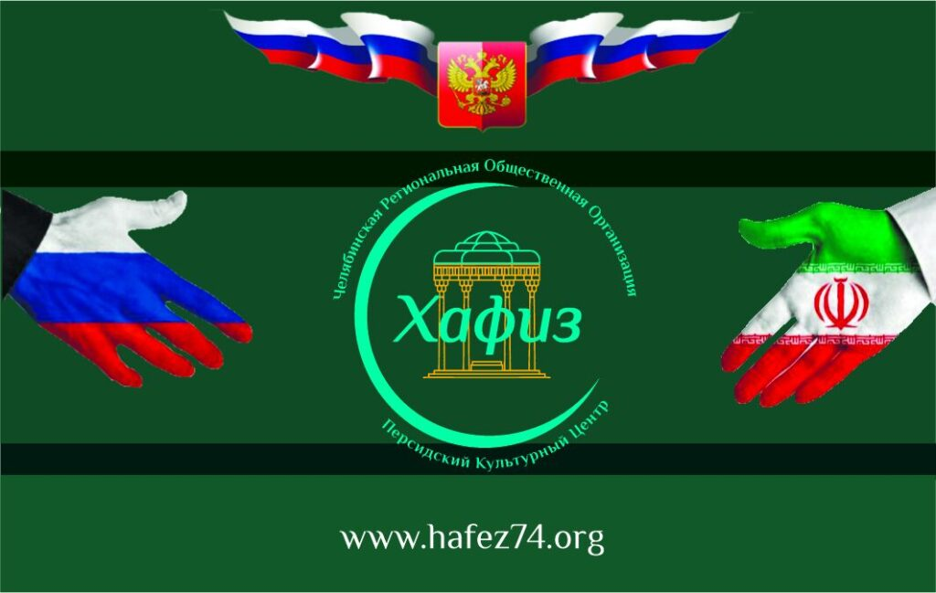 В Челябинске откроется Центр развития персидской культуры «Хафиз»