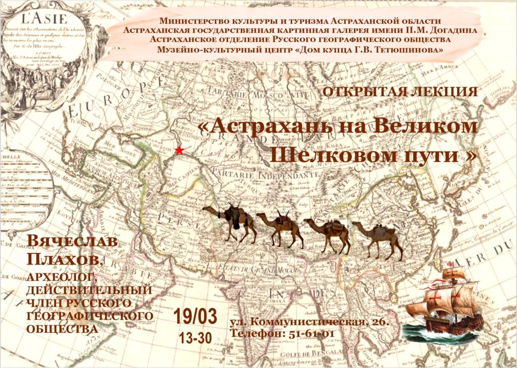 В Астрахани член РГО прочитает лекцию «Астрахань на Великом шелковом пути»
