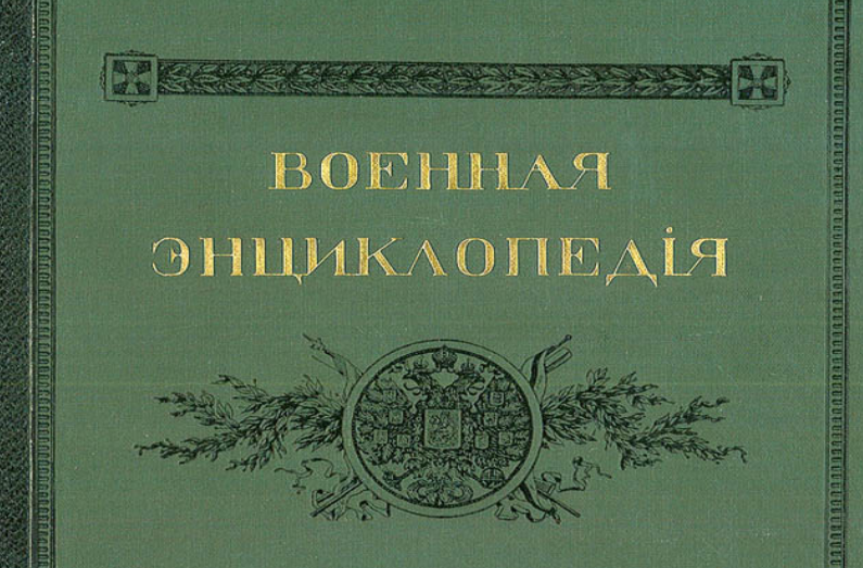 Иранская провинция Гилян глазами военного энциклопедиста начала XX века