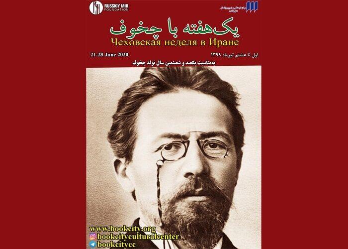 В рамках российско-иранского культурного сотрудничества состоится «Неделя  с Чеховым»