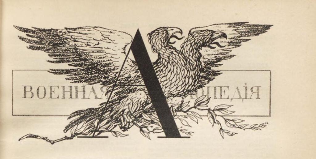 Иранская провинция Азербайджан глазами военного энциклопедиста начала XX века