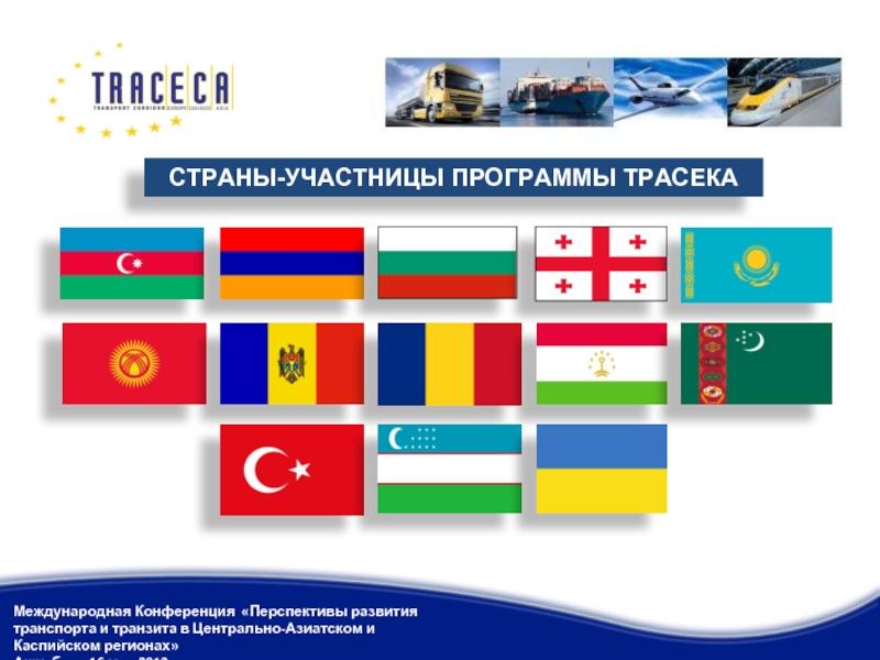 Азербайджан и Франция обсудили сотрудничество по проекту ТРАСЕКА