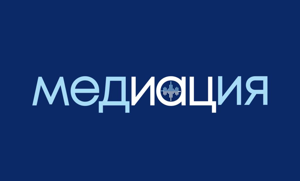 Стартует очередной этап Лаборатории молодого аналитика «МедИАЦия»