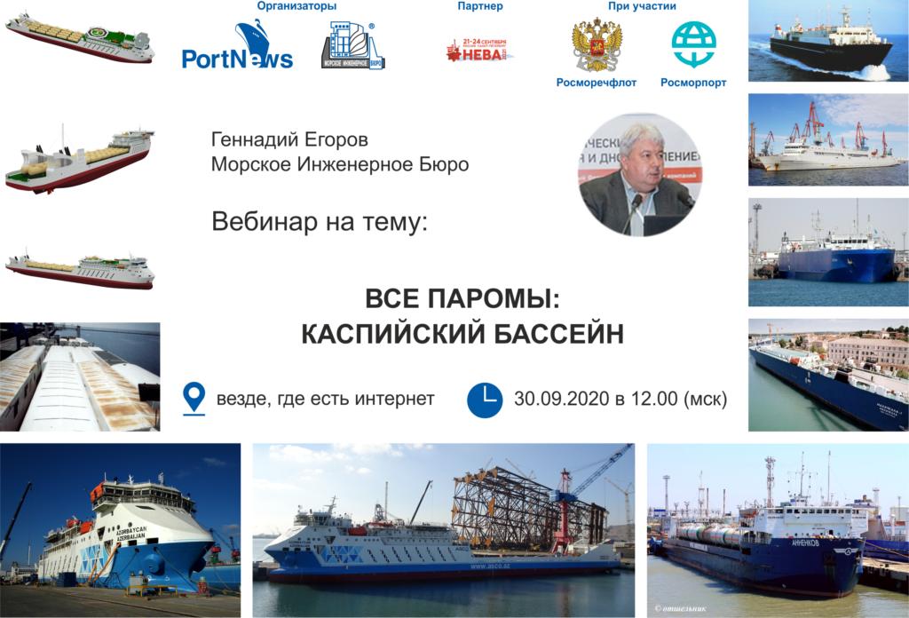 30 сентября состоится Вебинар «Все паромы: Каспийский бассейн» — ИАА «ПортНьюс»