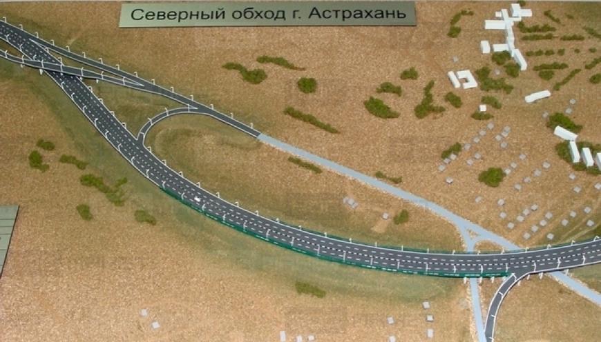 В правительстве РФ проработают проект строительства обхода Астрахани