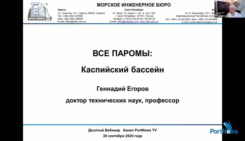 Вебинар «Все паромы: Каспийский бассейн» — итоги