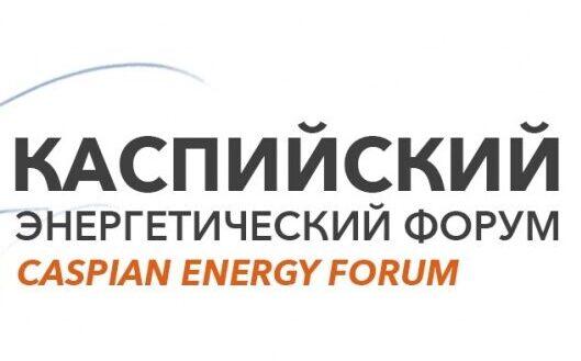 В Москве состоялся тринадцатый Каспийский энергетический форум
