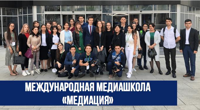 Анонс проекта ИАЦ МГУ — Международная медиашкола «МедИАЦия»