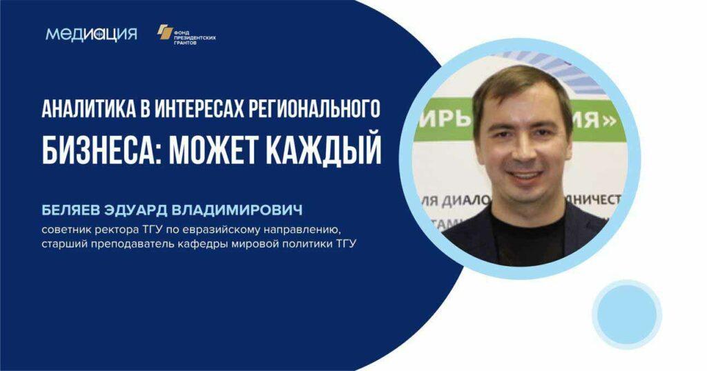 Рынок и бизнес-процессы в ЕАЭС от «А» до «Я» – с Эдуардом Беляевым