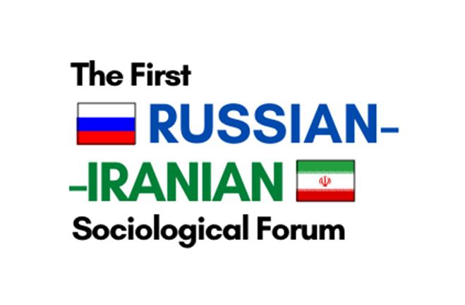 На следующей неделе состоится Первый Российско-Иранский социологический форум