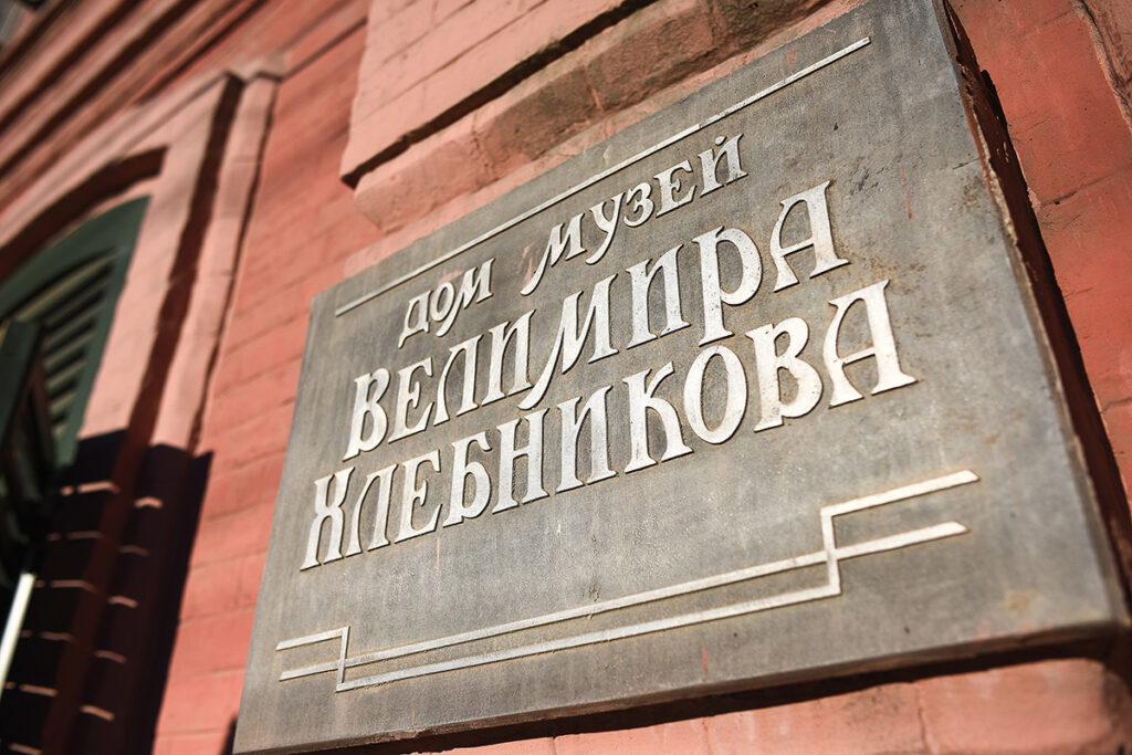 Как в Астрахани отмечают 135 лет со дня рождения поэта Велимира Хлебникова