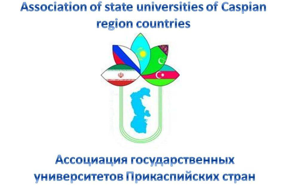 Состоялась онлайн-встреча Ассоциации государственных университетов стран Каспия