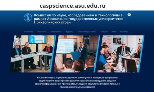 Работа Комиссии по науке, исследованиям и технологиям прикаспийских стран в 2019-2020 гг.