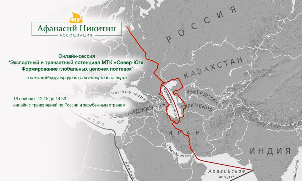 Онлайн-сессия «Экспортный и транзитный потенциал МТК «Север-Юг»