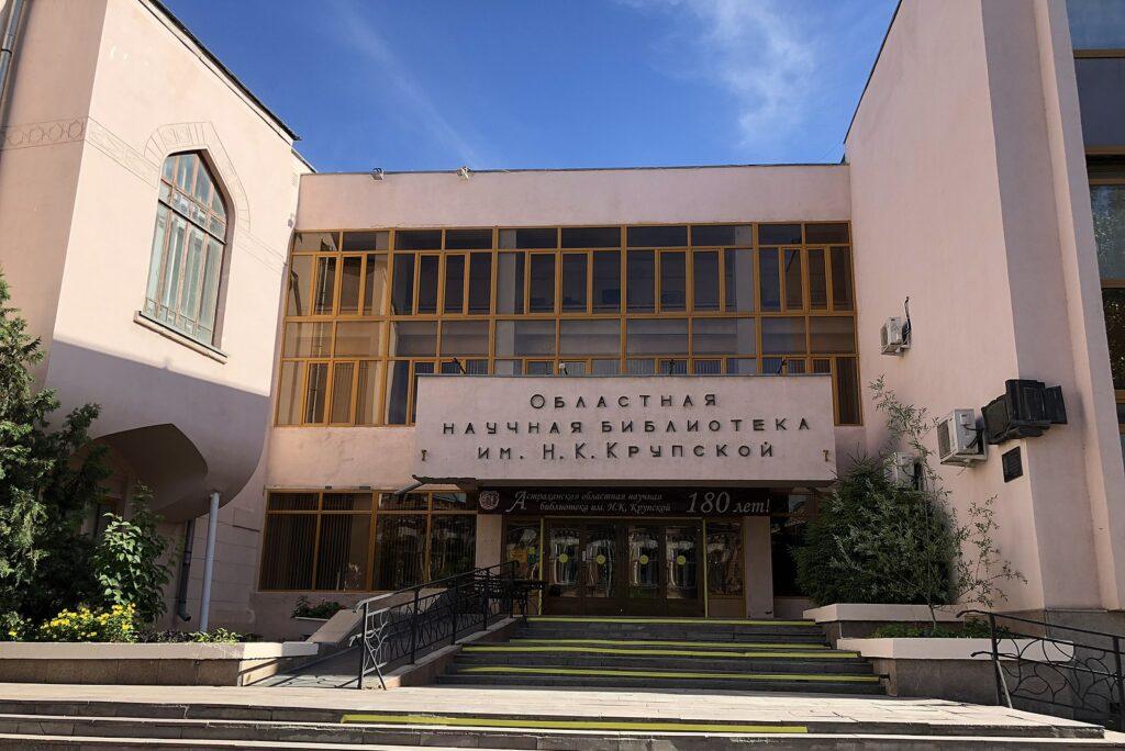 В Астраханской библиотеке создадут каталог «Образ Каспия в зеркале истории»