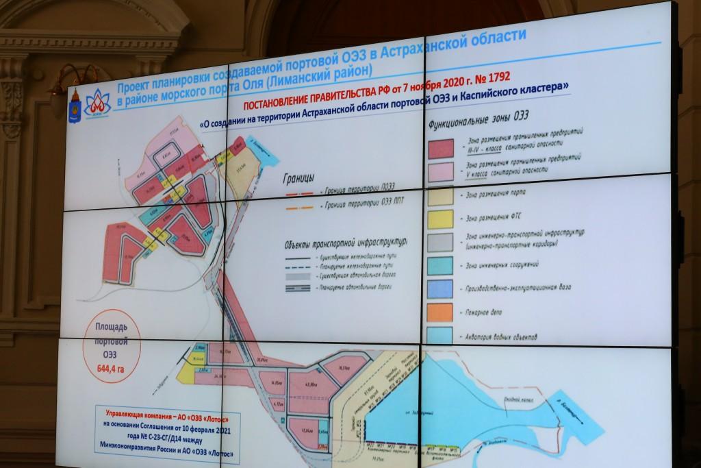 В Астрахани рассказали о работе по созданию портовой ОЭЗ