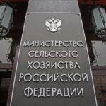 В Минсельхозе РФ обсудили перспективы развития сотрудничества с Ираном в сфере АПК