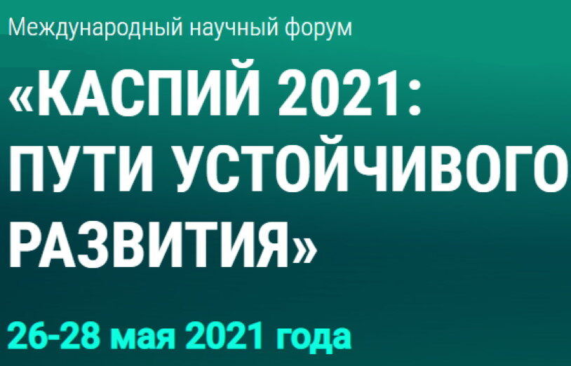Утверждена концепция форума «Каспий 2021: пути устойчивого развития»