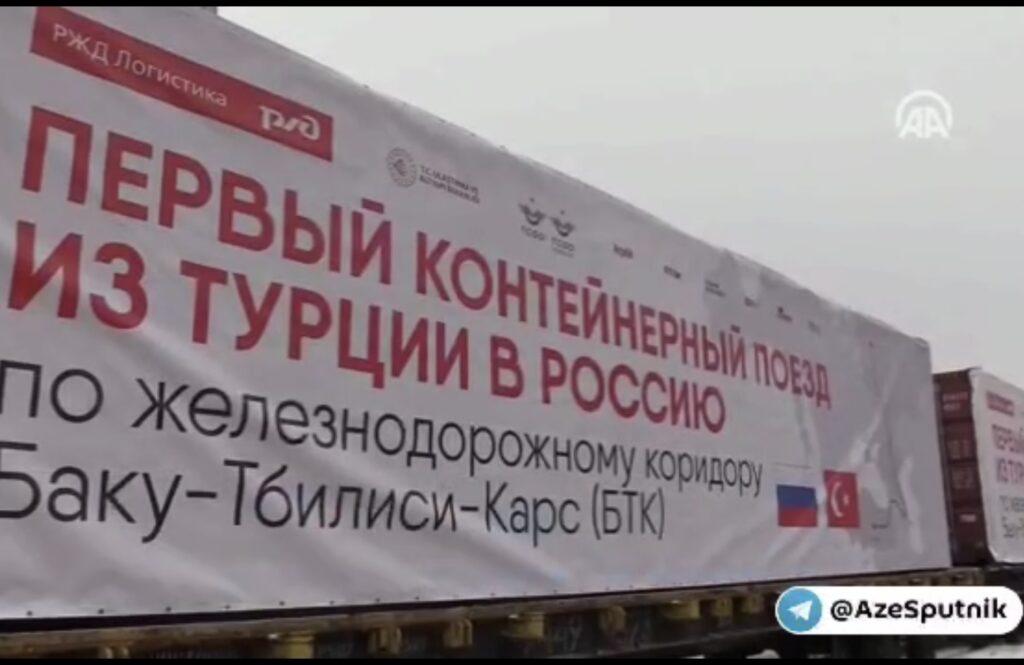 Пока Грузия занята внутриполитическими проблемами, БТК осваивает Россия