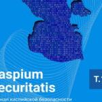 «Caspium Securitatis: журнал каспийской безопасности»: опубликован первый номер