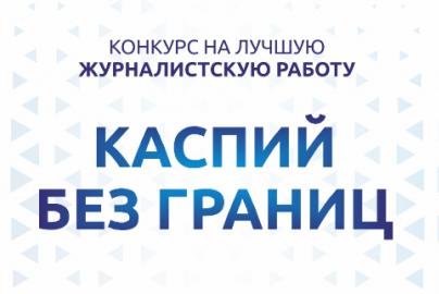 В Астраханской области стартовал приём заявок на конкурс «Каспий без границ»
