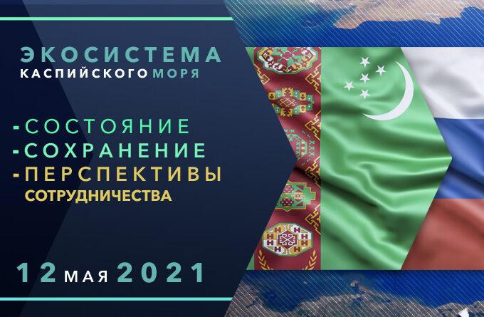 Экосистема Каспийского моря: состояние, сохранение и перспективы сотрудничества