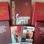 Центр по изучению Сталинградской битвы подарил книги Астраханской библиотеке