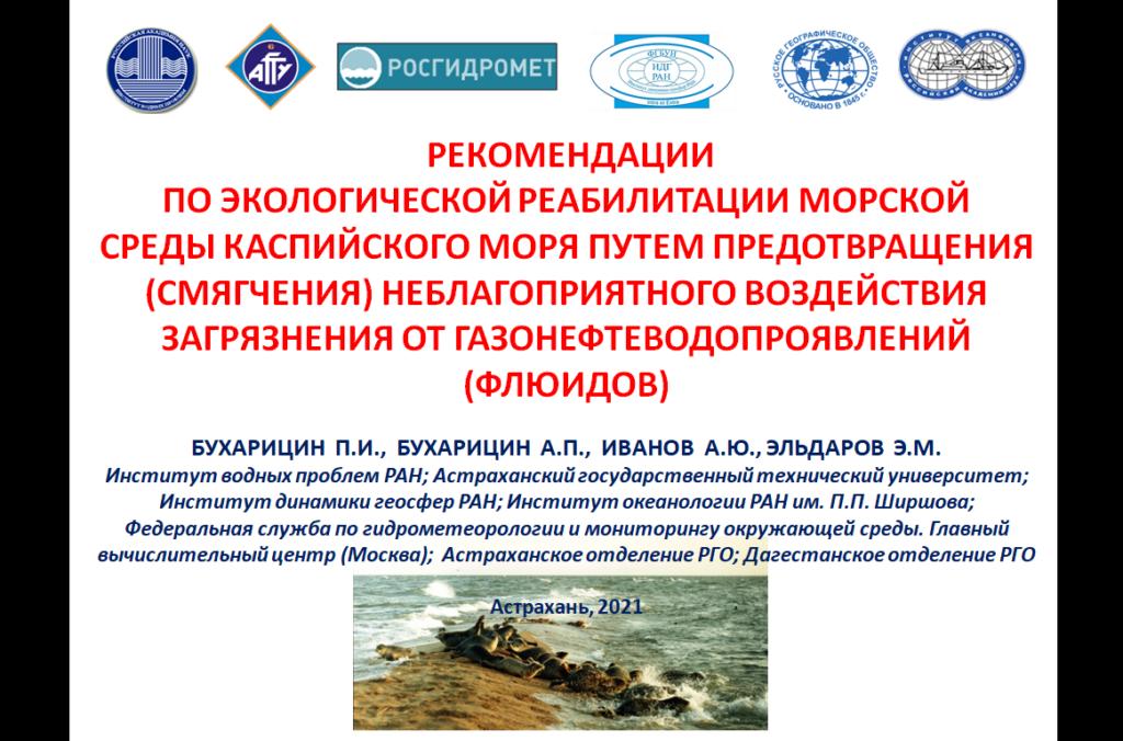Пластовые флюиды и торосистые льды – как угроза хозяйственной деятельности на Каспии