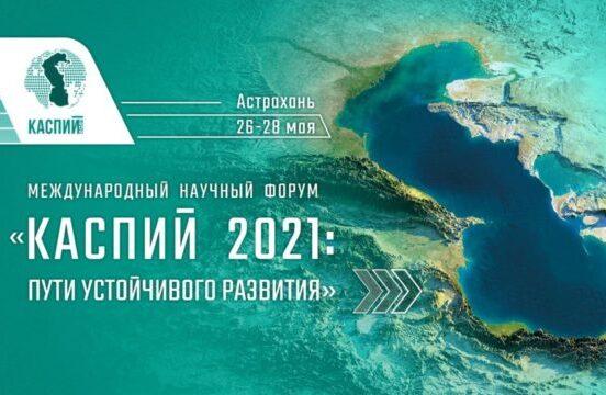 Резолюция Международного научного форума «Каспий 2021: пути устойчивого развития»