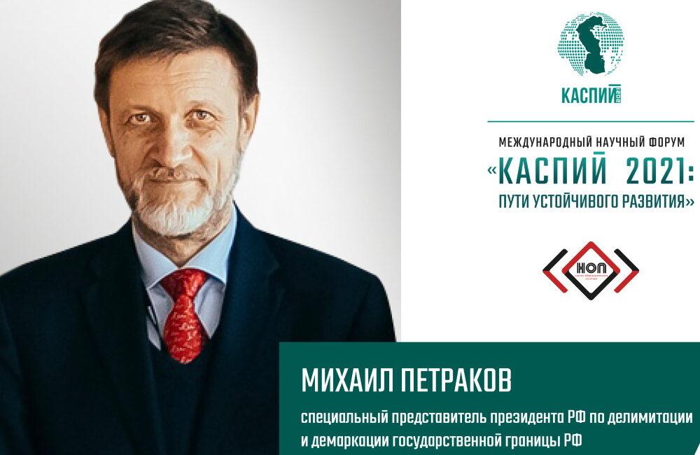 Обращение посла по особым поручениям МИД РФ Михаила Петракова к участникам форума «Каспий 2021»