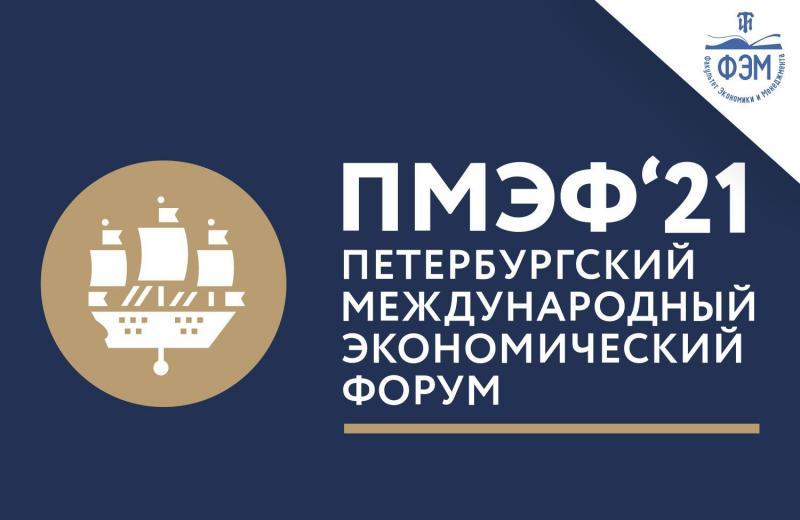 Иранская делегация примет участие в Петербургском международном экономическом форуме