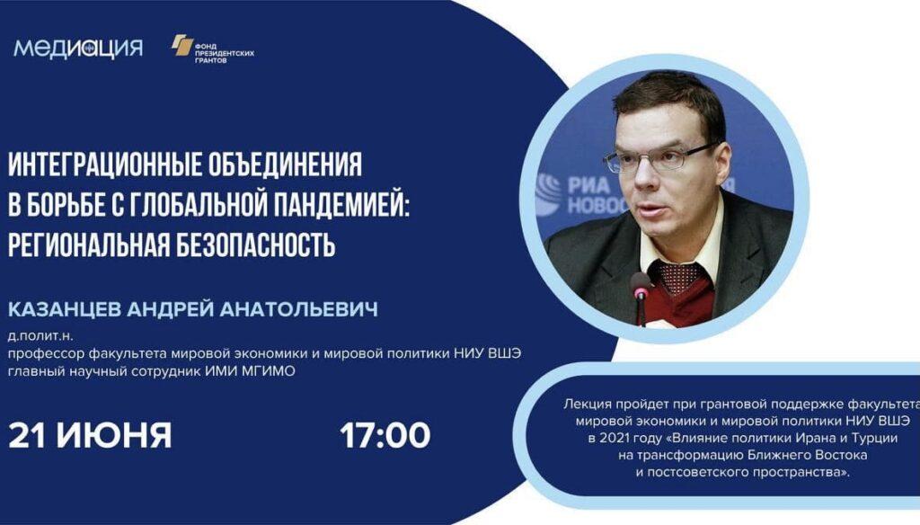 Вызовы и угрозы для стран Центральной Азии — мнение эксперта проекта МедИАЦия