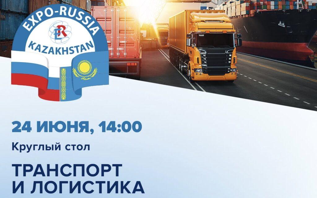 В Казахстане обсудят развитие транспорта на пространстве ЕАЭС и в Каспийском регионе