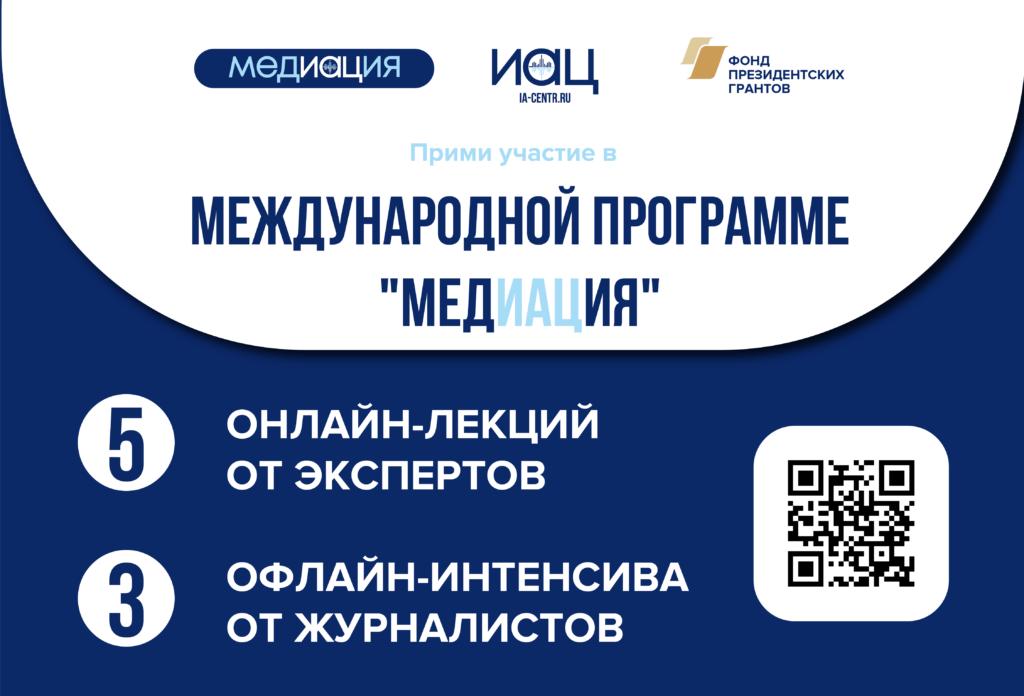 Продолжается проект ИАЦ МГУ «МедИАЦия»: следующая остановка – Бишкек