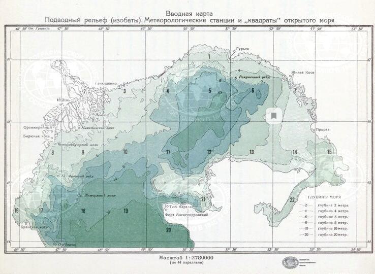 Геопортал РГО опубликовал коллекцию старых климатических атласов — в том числе Каспийского моря