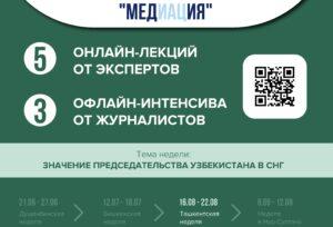 Новый этап программы «МедИАЦия» — Ташкентская неделя