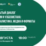 Открытый диалог России и Узбекистана: журналистика, медиа и форматы